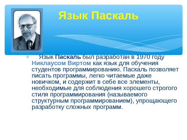 Язык Паскаль был разработан в 1970 году Никлаусом Виртом как язык для обу...