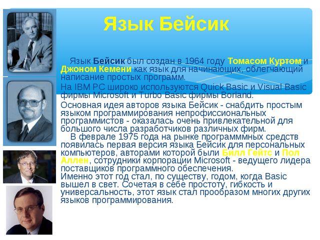 Язык Бейсик был создан в 1964 году Томасом Куртом и Джоном Кемени как язы...