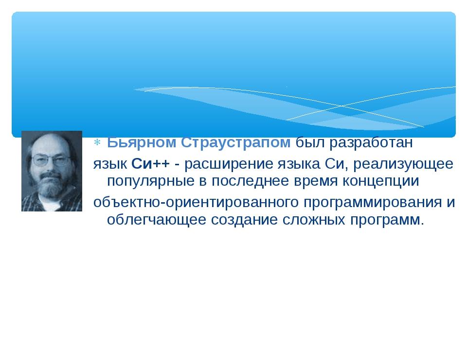 Бьярном Страустрапом был разработан язык Си++ - расширение языка Си, реализую...