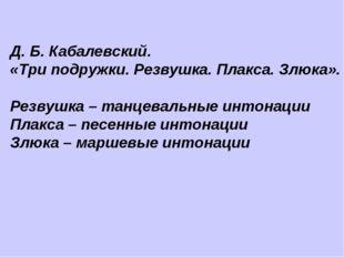 Д. Б. Кабалевский. «Три подружки. Резвушка. Плакса. Злюка». Резвушка – танцев