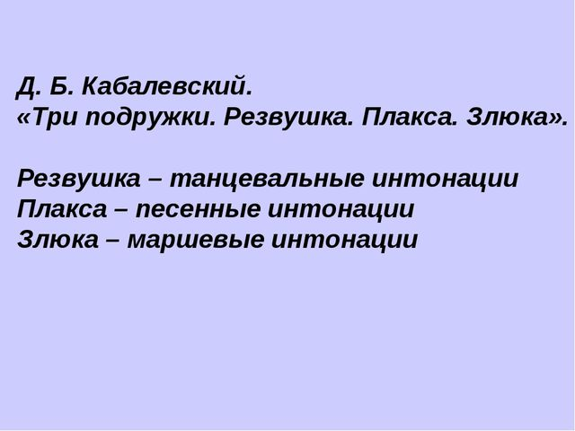 Д. Б. Кабалевский. «Три подружки. Резвушка. Плакса. Злюка». Резвушка – танцев...