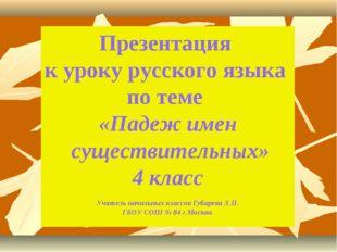 Презентация к уроку русского языка по теме «Падеж имен существительных» 4 кла