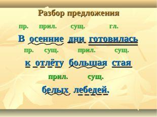 Разбор предложения пр. прил. сущ. гл. В осенние дни готовилась пр. сущ. прил.