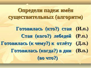 Определи падеж имён существительных (алгоритм) Готовилась (кто?) стая Стая (к