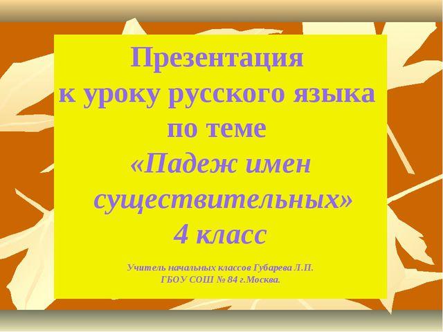Презентация к уроку русского языка по теме «Падеж имен существительных» 4 кла...