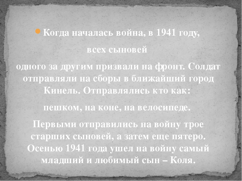 Когда началась война, в1941 году, всех сыновей одного задругим призвали на...