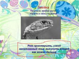 Змейка Показала змейка жало, Убрала и хвост поджала Рот приоткрыть, узкий нап