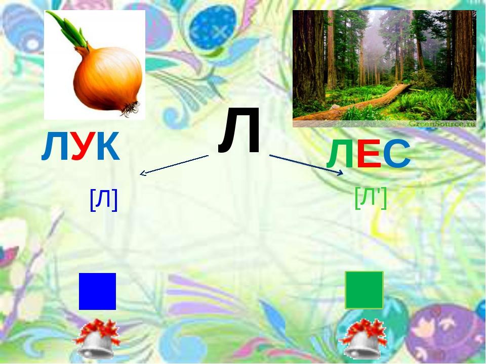 [Л] [Л'] ЛУК ЛЕС Л