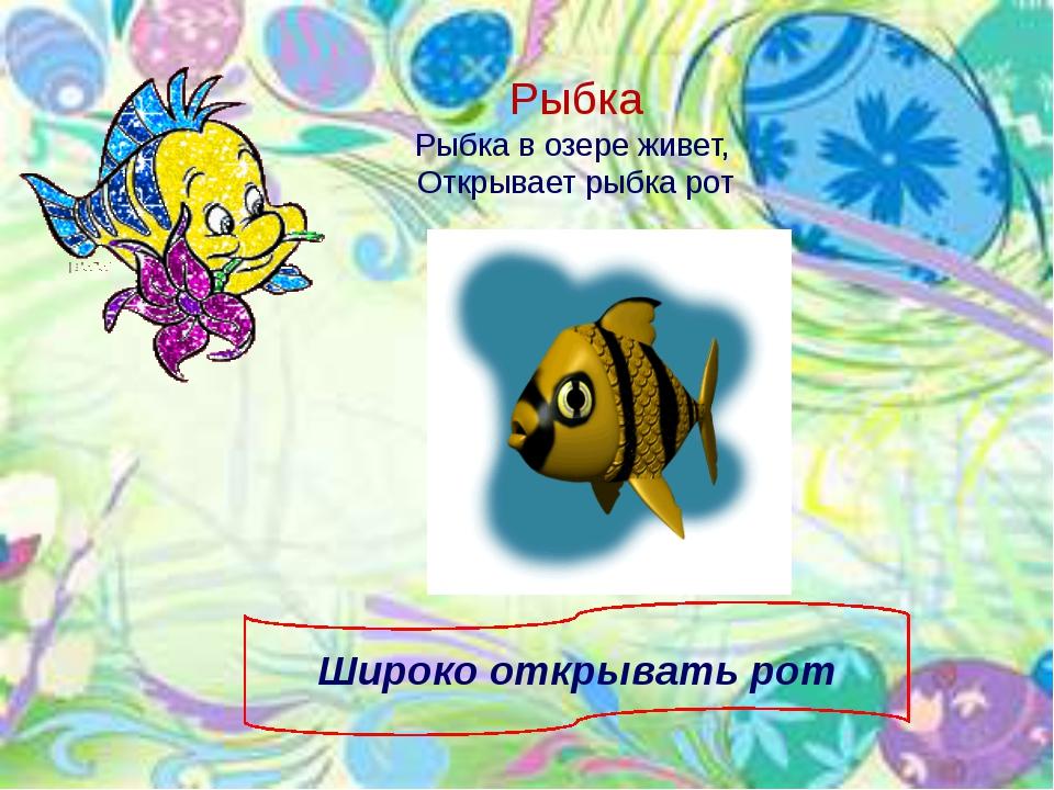 Рыбка Рыбка в озере живет, Открывает рыбка рот Широко открывать рот