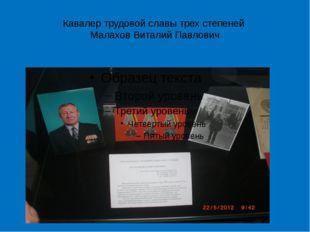 Кавалер трудовой славы трех степеней Малахов Виталий Павлович Механизатор 4 б