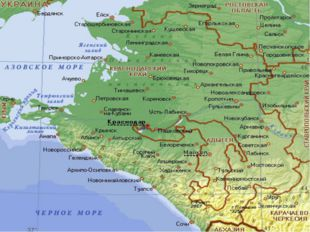 Современная территория края сложилась из части территорий, занимаемых до рев