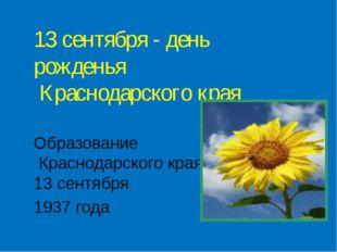 13 сентября - день рожденья Краснодарского края Образование Краснодарского кр