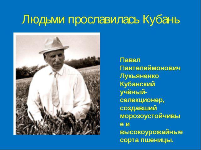 Павел Пантелеймонович Лукьяненко Кубанский учёный-селекционер, создавший моро...