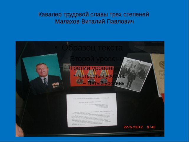Кавалер трудовой славы трех степеней Малахов Виталий Павлович Механизатор 4 б...