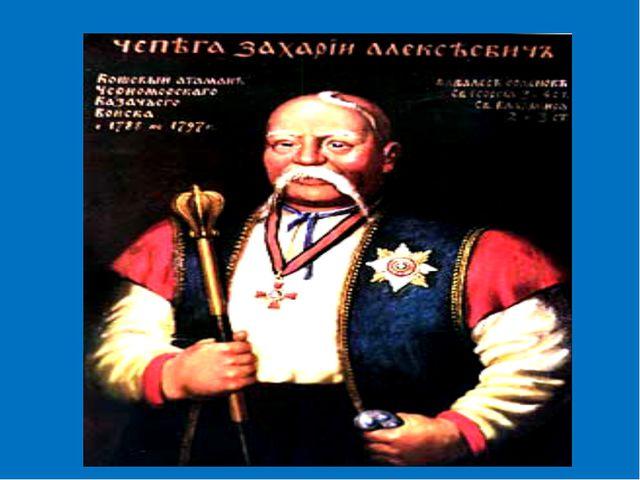 Казаки живут на Кубани с 1792 года, возделывая и охраняя родную землю.
