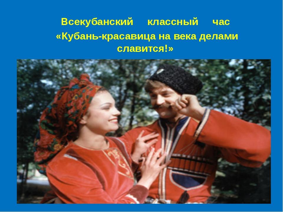 Всекубанский классный час «Кубань-красавица на века делами славится!»