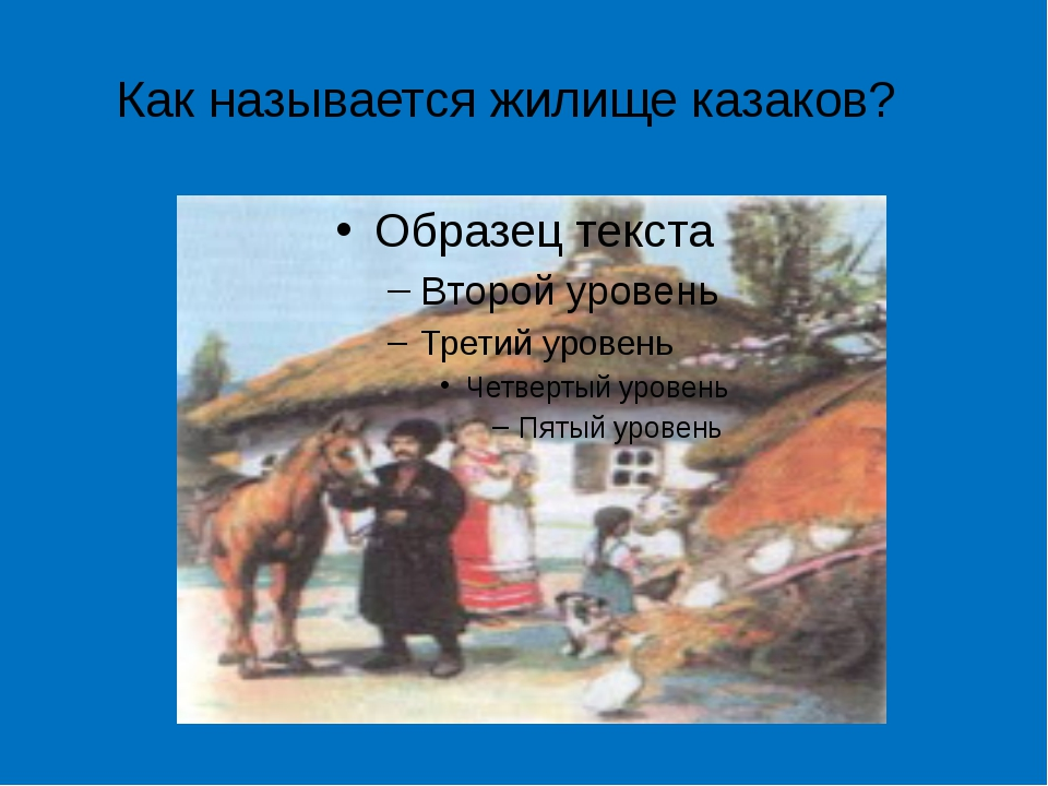 Как называется жилище казаков?