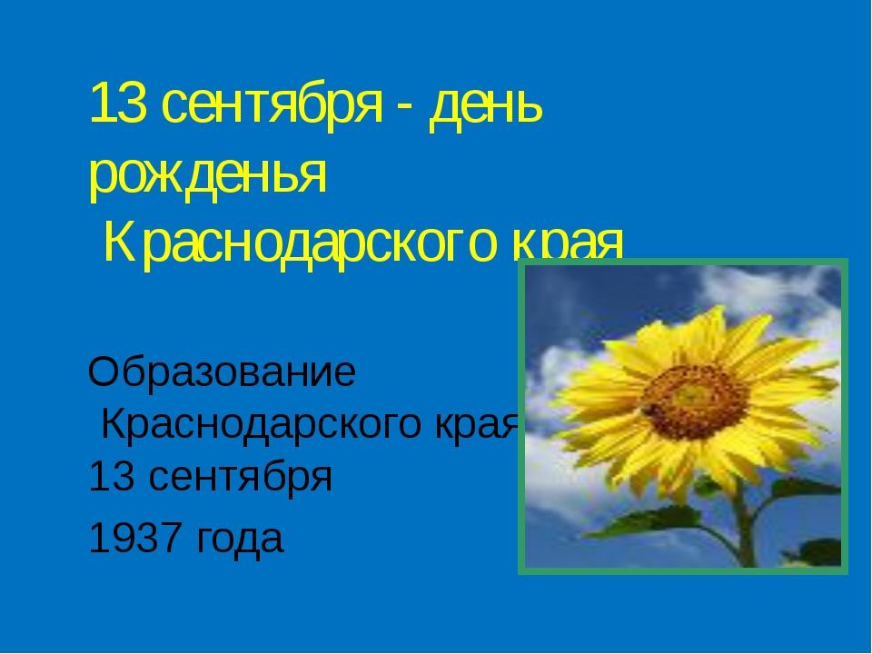 13 сентября - день рожденья Краснодарского края Образование Краснодарского кр...