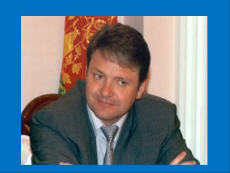 Ткачёв Александр Николаевич – губернатор Краснодарского края.