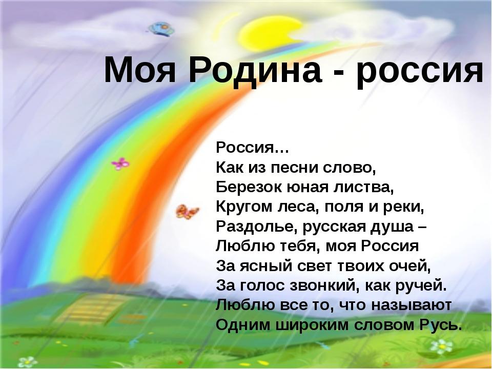 Стихотворение о родине для 1 класса на конкурс чтецов 196