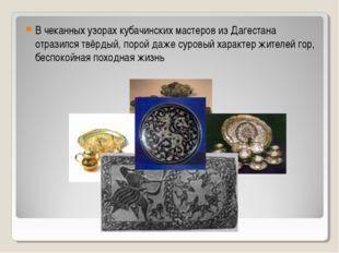 В чеканных узорах кубачинских мастеров из Дагестана отразился твёрдый, порой