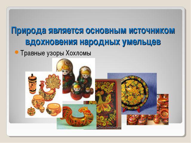 Природа является основным источником вдохновения народных умельцев Травные уз...