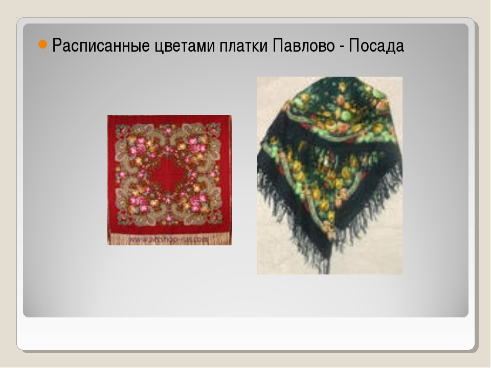 Расписанные цветами платки Павлово - Посада