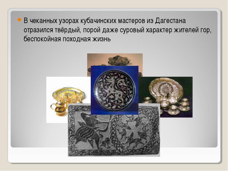 В чеканных узорах кубачинских мастеров из Дагестана отразился твёрдый, порой...