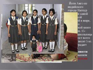 Йоти Амгэ из индийского города Нагпур является самой маленькой девочкой в ми