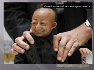Китаец Хэ Пинпин родился с одной из разновидностей карликовости – его рост с