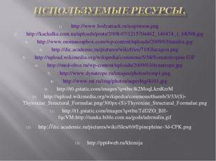 http://www.bodyattack.ru/кортизон.png http://kachalka.com.ua/uploads/posts/20
