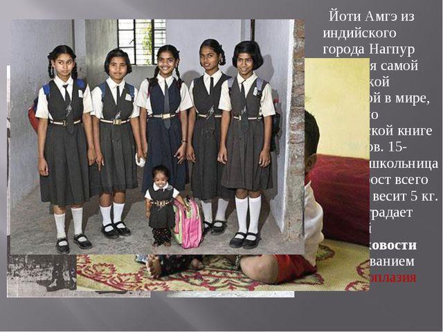 Йоти Амгэ из индийского города Нагпур является самой маленькой девочкой в ми...