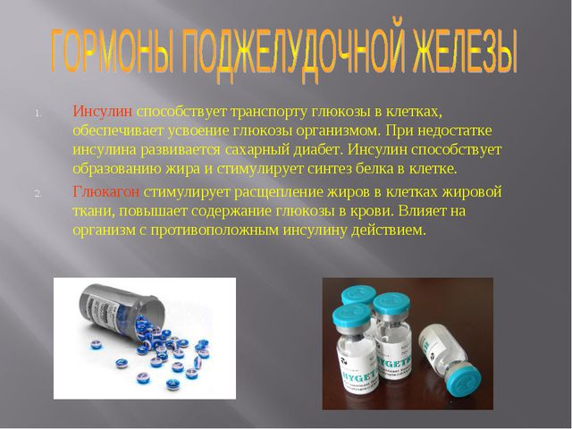 Инсулин способствует транспорту глюкозы в клетках, обеспечивает усвоение глюк...