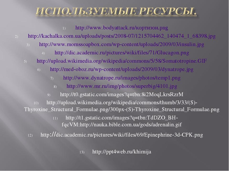 http://www.bodyattack.ru/кортизон.png http://kachalka.com.ua/uploads/posts/20...