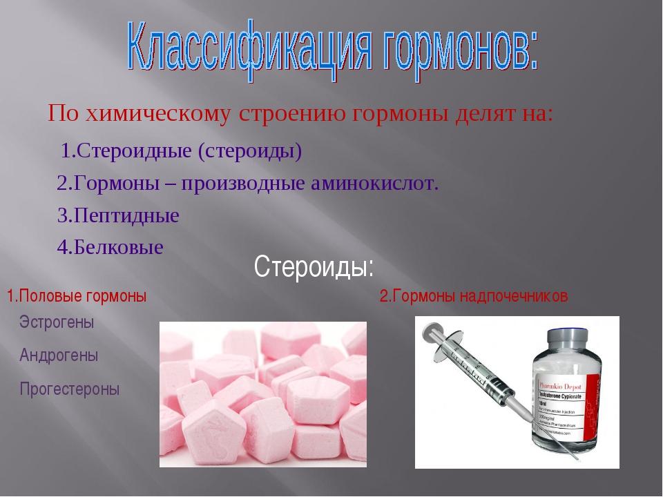 По химическому строению гормоны делят на: 1.Стероидные (стероиды) 2.Гормоны...