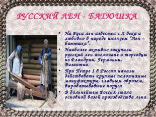 РУССКИЙ ЛЕН - БАТЮШКА На Руси лен известен с X века и любовно в народе именуе