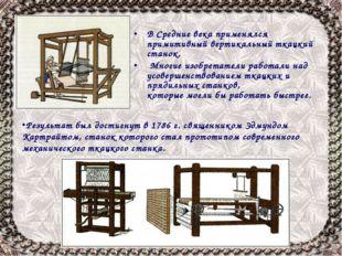 В Средние века применялся примитивный вертикальный ткацкий станок. Многие изо