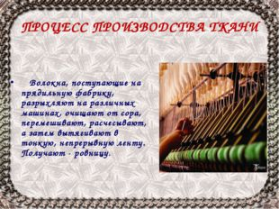 ПРОЦЕСС ПРОИЗВОДСТВА ТКАНИ Волокна, поступающие на прядильную фабрику, разрых