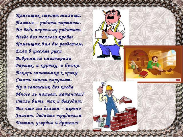 Каменщик строит жилища, Платья – работа портного. Но ведь портному работать Н...
