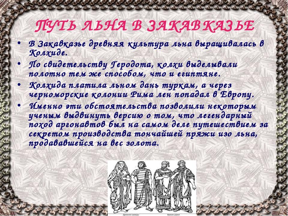 ПУТЬ ЛЬНА В ЗАКАВКАЗЬЕ В Закавказье древняя культура льна выращивалась в Колх...