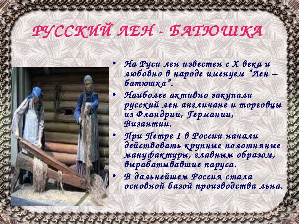 РУССКИЙ ЛЕН - БАТЮШКА На Руси лен известен с X века и любовно в народе именуе...