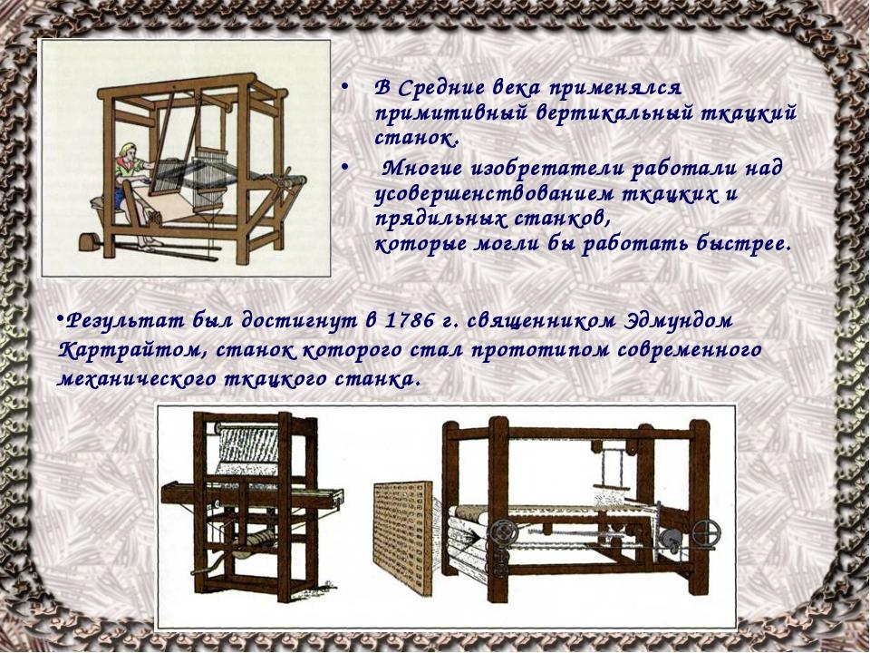 В Средние века применялся примитивный вертикальный ткацкий станок. Многие изо...