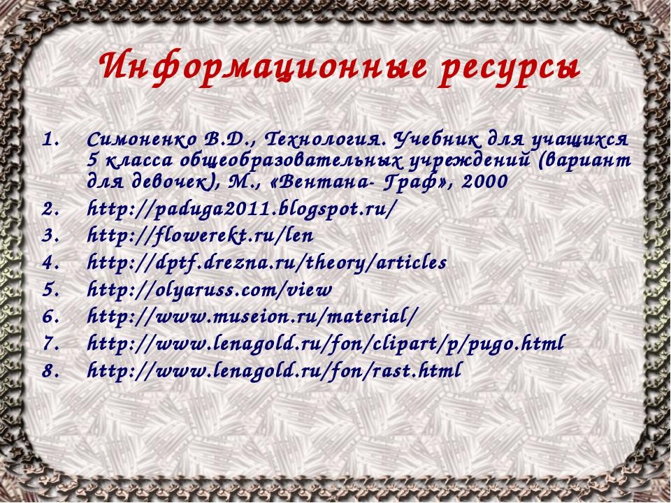 Информационные ресурсы Симоненко В.Д., Технология. Учебник для учащихся 5 кла...