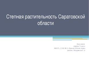 Степная растительность Саратовской области Выполнила ученица 7 класса МКОУ «