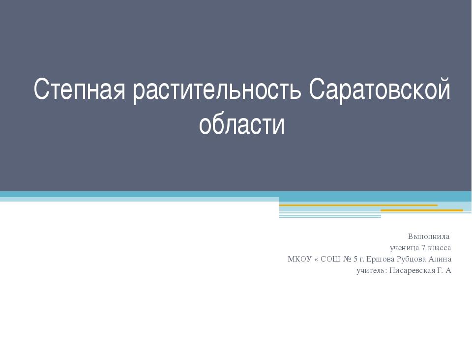 Степная растительность Саратовской области Выполнила ученица 7 класса МКОУ «...