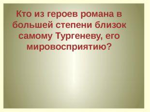 В каком журнале публиковал Тургенев свои произведения?