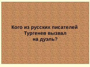 Памяти какого писателя посвятил Тургенев некролог, за публикацию которого он