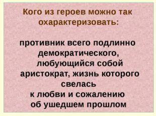 Отец Базарова