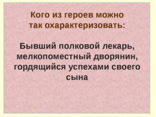 Назовите автора статьи «Базаров. «Отцы и дети» Тургенева»