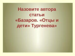 Кто из героев романа в большей степени близок самому Тургеневу, его мировосп